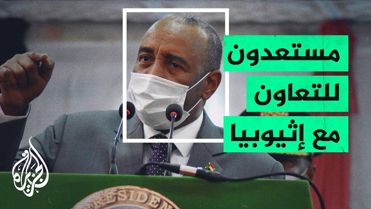 البرهان: ندعم الحل التفاوضي والتنسيق بين دولة المنبع ودولتي المصب  - 20:59-2021 / 5 / 8