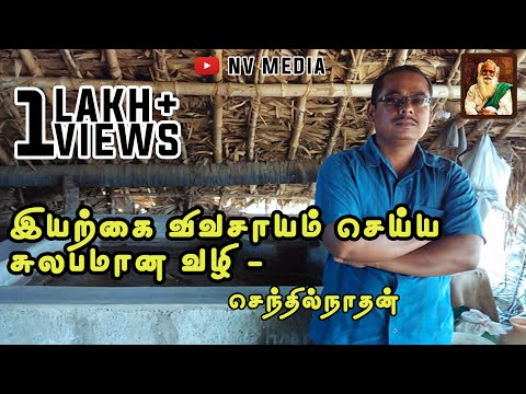 natural farming in Tamil