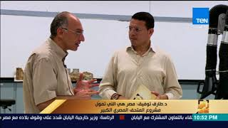 الدكتور طارق توفيق: هناك عائد اقتصادي على المتحف المصري الكبير للمساعدة على استمرارية المؤسسة