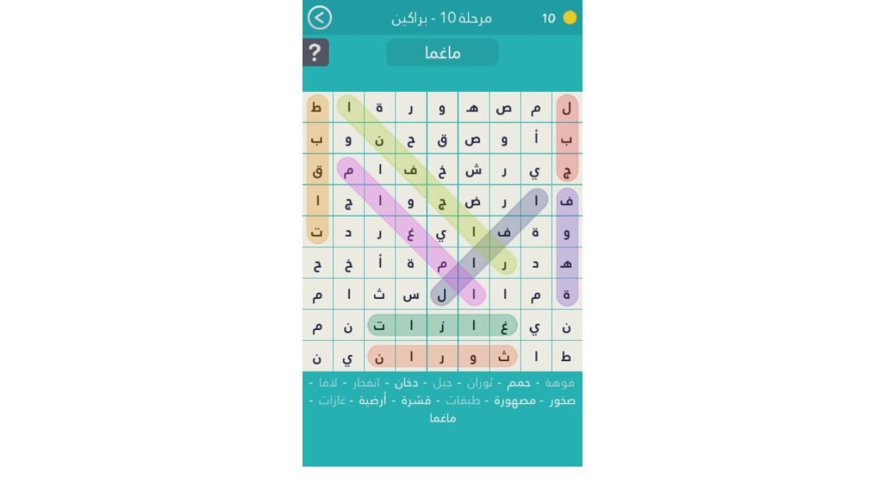 حل لعبة كلمة السر المرحلة 10 براكين أفكار Afkar