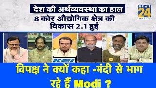 सबसे बड़ा सवाल : विपक्ष ने क्यों कहा -मंदी से भाग रहे हैं Modi ?  Debate   11 September 2019