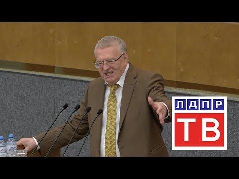Владимир Жириновский призвал