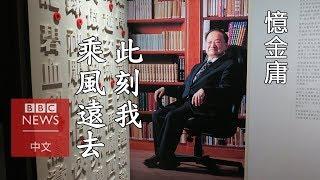 香港金庸館裏的追憶:此刻他乘風遠去 - BBC News 中文 | 金庸 | 查良鏞 | 武俠小說
