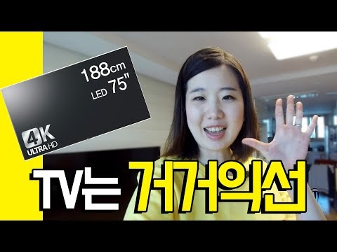 75인치 tv 직구 75SJ8570 선택 이유 (TV는 거거익선)