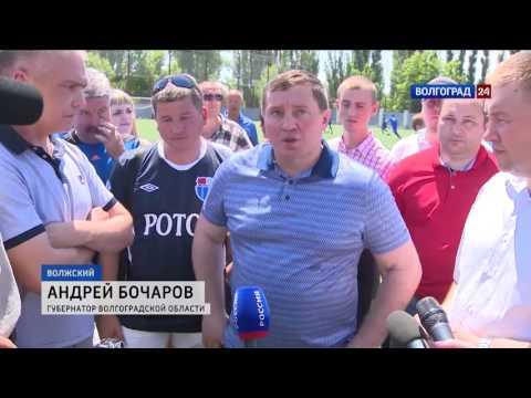 Развитие футбола в Волгоградской области