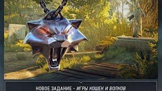Ведьмак 3 - DLC Игры Кошек и Волков (два окончания)