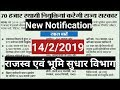 Bihar Government Vacancy 2019, 70000 permanent job notification, All department vacancy,