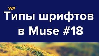 Типы шрифотов и добавление шрифта из Typekit в Muse #18