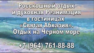 Роскошный отдых и духовная Реанимация в гостиницах «Святая Абхазия». Отдых на Черном море