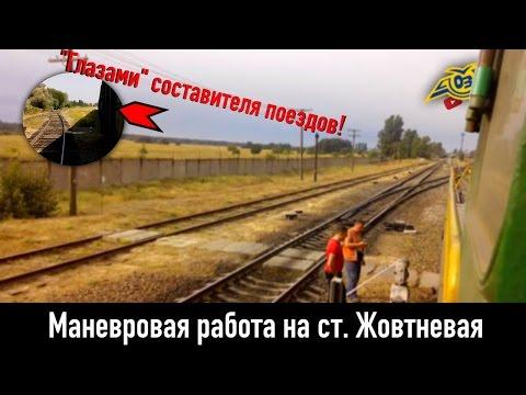 Составитель поездов - Вакансии в Хасанском районе