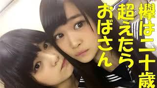 欅坂46 『不協和音』 https://www.youtube.com/watch?v=gfzuzDrVRVM ・...