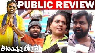 Sangathamizhan Public Review