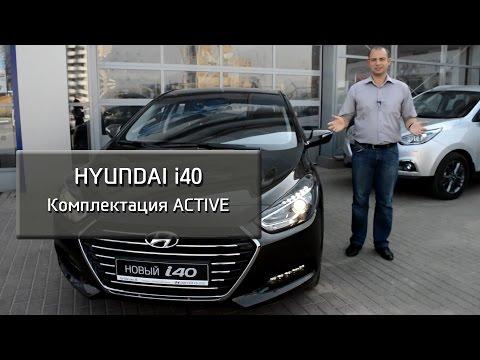 Hyundai i40 Комплектация Active