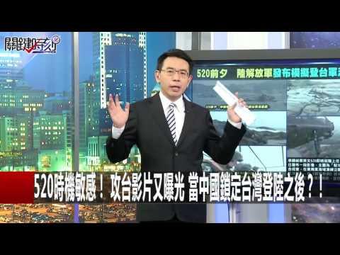 520時機敏感! 攻台影片又曝光 當中國鎖定台灣登陸之後?! 朱學恒 王瑞德 20160517-8 關鍵時刻