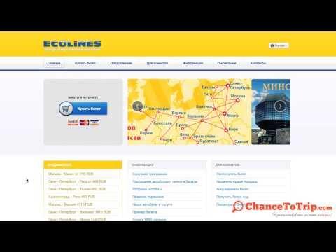 Как купить билеты на автобус Ecolines Online