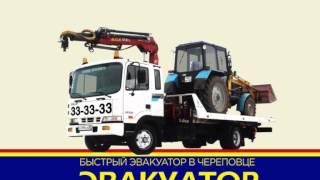 Эвакуатор 33-33-33(Услуги эвакуатора и манипулятора. Грузоперевозки до 6 тонн., 2014-12-05T11:23:47.000Z)