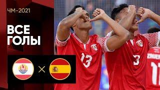 21 08 2021 Таити Испания Все голы матча ЧМ 2021
