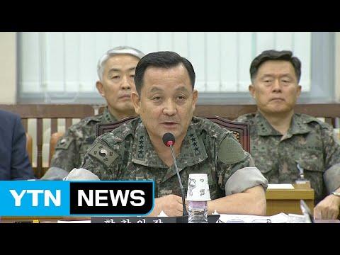 """이순진 합참의장 """"美 대북 압박, 외교·경제적 조치에 중점"""" / YTN"""