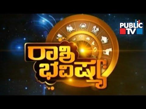 Public TV | Rashi Bhavishya | Sep 21st, 2017