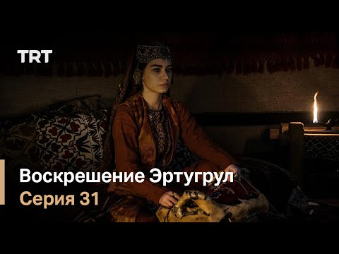 Эртугрул воскресший эртугрул 3 сезон 31 серия