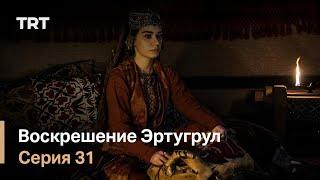 Воскрешение Эртугрул Сезон 1 Серия 31