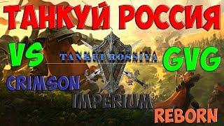 Crimson Imperium Reborn VS TR ALBION CHOPPERS ГВГ Albion Online ПвП ГВГ Танкуй Россия