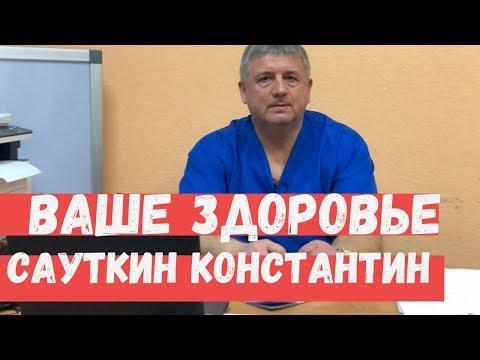 """Медицинский центр """"Ваше Здоровье"""" Мурманск. Сауткин Константин Михайлович"""