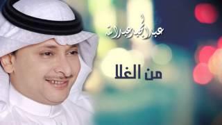 عبدالمجيد عبدالله - من الغلا (النسخة الاصلية)   2006