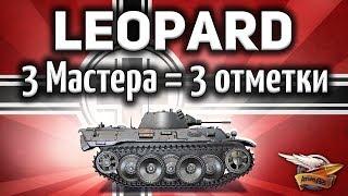 VK 16.02 Leopard - Три Мастера и Три отметки - Изи