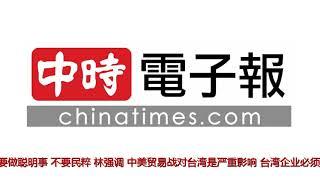 林伯丰语中评:中美贸易战对台湾影响严重 thumbnail