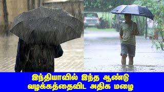 இந்தியாவில் இந்த ஆண்டு வழக்கத்தை விட அதிக மழை..! Vanilai Arikkai   Britain Tamil Broadcasting