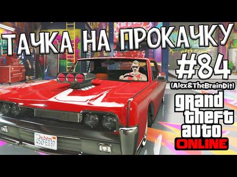 (18+) GTA Online. Тачка на прокачку. #84