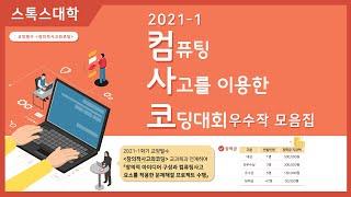 [교양필수 연계 비교과 프로그램] 2021-1 컴.사.…