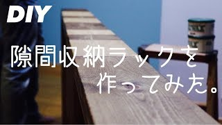 【DIY】隙間収納ラックを作ってみた!