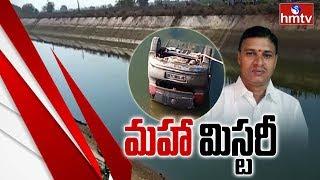 Karimnagar Car Drown Incident Turns Mystery | hmtv