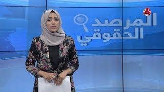 المليشيات المسلحة في اليمن اجرام الحاضر وتلغيم المستقبل  | المرصد الحقوقي