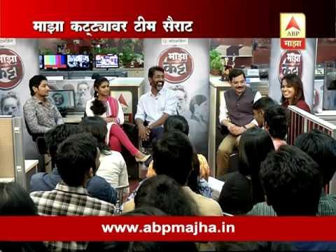 Majha Katta : Sairat Team   Lagdya Pradeep...