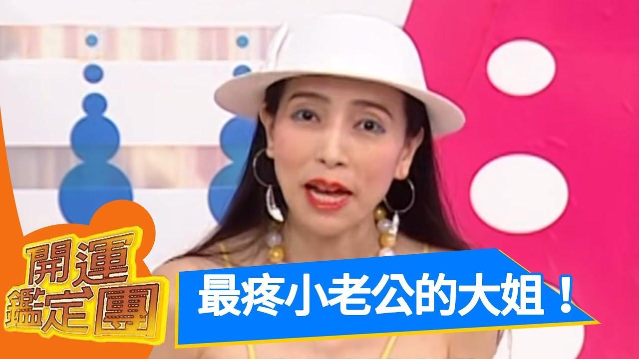 複雜的男女情愛! 許純美 林宗一 開運鑑定團 (上) EP812 - YouTube