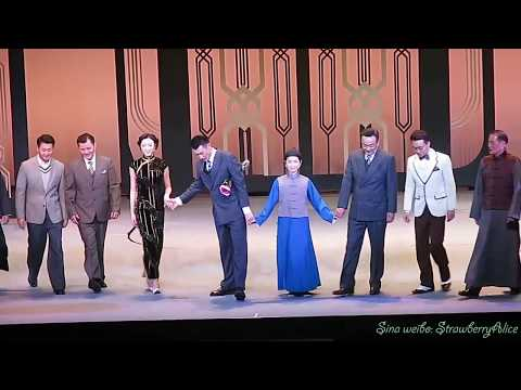 【Strawberry Alice】Drama Big Business, curtain call, Shanghai Theatre Academy Theatre, 21/05/2017