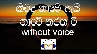 Kimada Nawe Karaoke (without voice) කිමද නාවේ ඇයි නාවේ