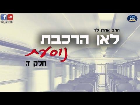 לאן הרכבת נוסעת חלק ה' - על משמעות החיים - הרב אהרן לוי