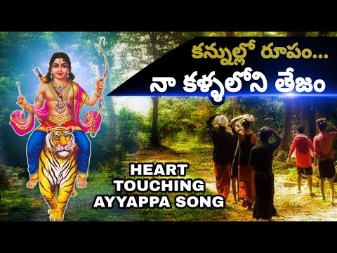 Heart Touching Ayyappa Songs  Jr Yesudass Manikanta Audios New Ayyappa Songs