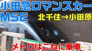 【小田急ロマンスカーMSE】北千住→小田原 メトロはこねに乗車