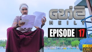 Heily | Episode 17 24th December 2019 Thumbnail
