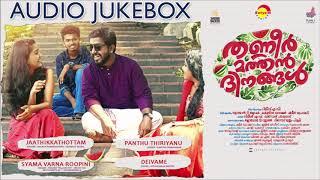 Thanneer Mathan Dinangal (2019 )| Audio Jukebox | Vineeth Sreenivasan| Justin Varghese| Suhail Koya