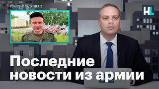 Фото Милов: последние новости о Шаведдинове и Ионове в армии