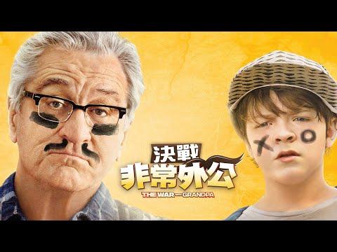 決戰非常外公 (The War With Grandpa)電影預告