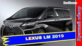 Авто обзор - Lexus LM 2019 – Первый Минивэн В Истории Лексус