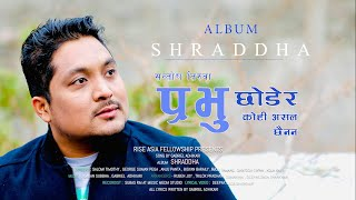 Santosh Tirwa    Prabhu Chodera    Nepali Christian Song    Official Lyrical Video    Anugrah Tv