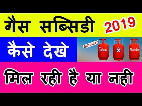 LPG Gas Subsidy [ HP, Bharat, Indane Gas ] गैस सब्सिडि कैसे देखे मिल रही है या नही [ 2019 ]